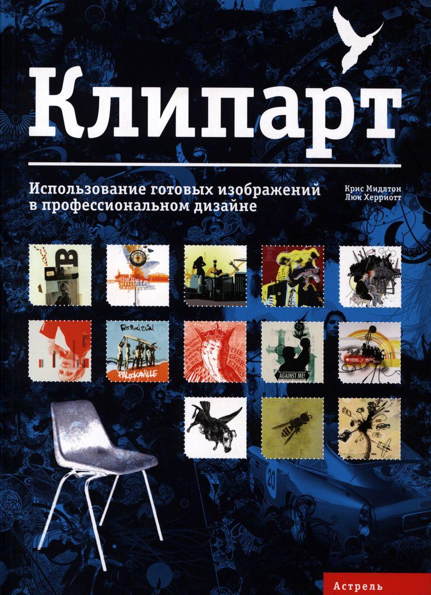 Клипарт. использование готовых изображений в профессиональном дизайне
