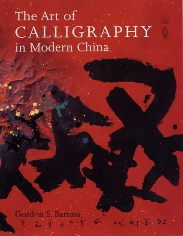 The Art of Calligraphy in Modern China по 1 500.00 руб от изд. British Museum Press