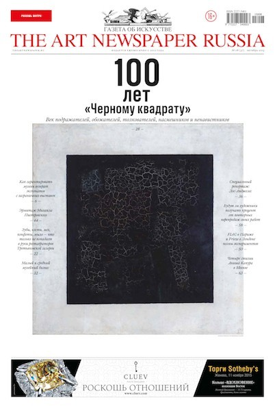 "Газета ""The Art Newspaper Russia"" № (37) 2015 по 160.00 руб от Дефи"