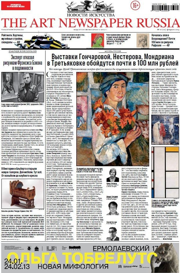Газета The Art Newspaper Russia №1/2013 по 100.00 руб от Дефи