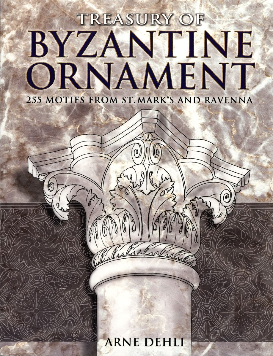 Treasury of Byzantine Ornament: 255 Motifs from St. Mark's and Ravenna по 559.00 руб от изд. Dover