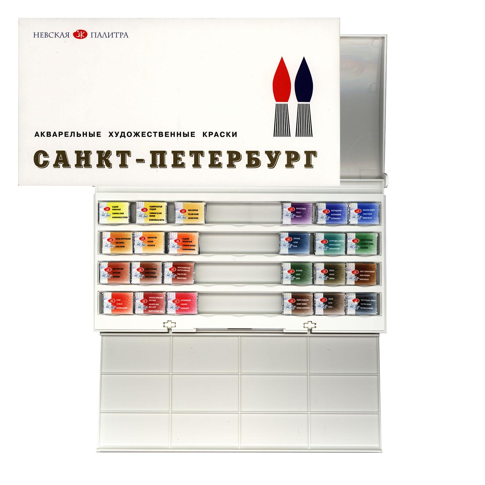Невская палитра 24 цвета акварель
