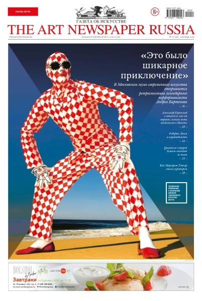 "Газета ""The Art Newspaper Russia"" № (36) 2015 по 100.00 руб от Дефи"