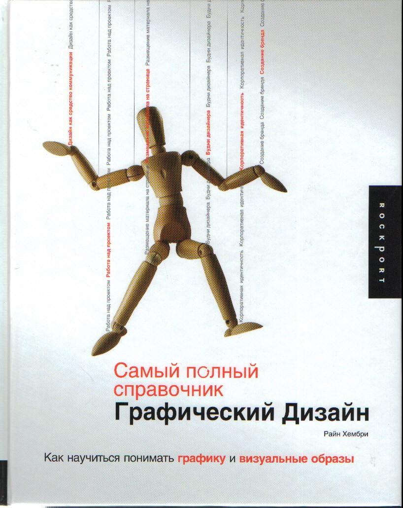 Тема графический дизайн