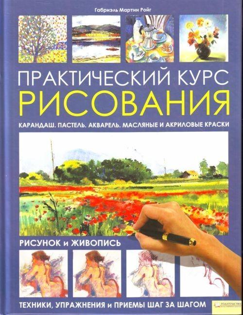 рисунок и живопись учебники: