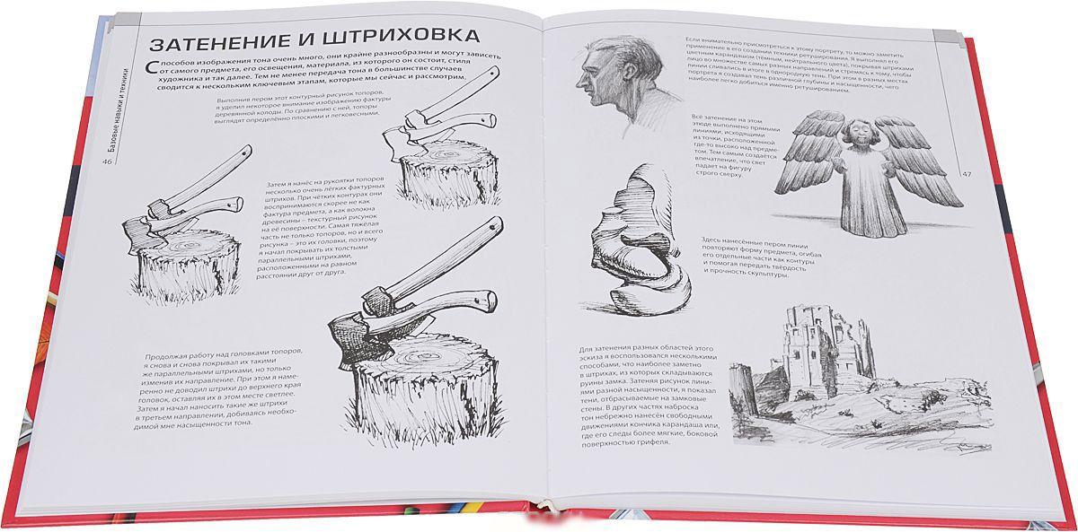 книги уроков по рисованию карандашом что владел некими