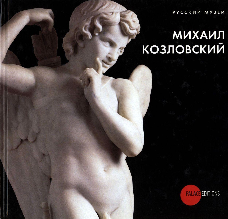 Козловский скульптор